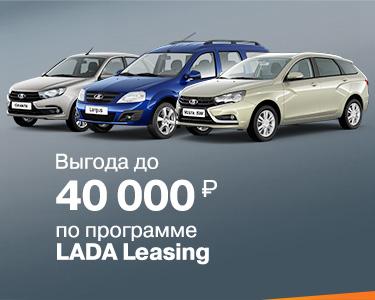 lada_leasing
