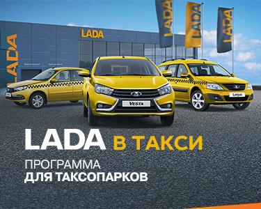 lada_taxi